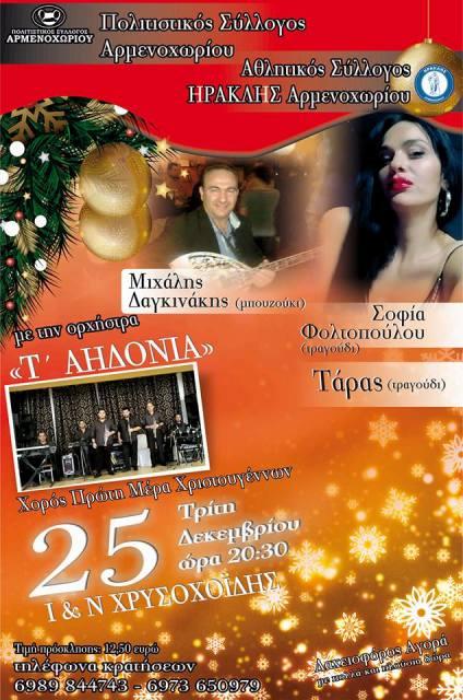 Χριστουγεννιάτικος χορός από τους συλλόγους του Αρμενοχωρίου