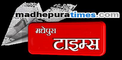 |Madhepura Times|PAGE|