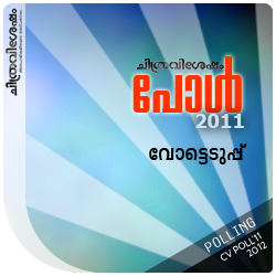 Chithravishesham Poll 2011: Polling