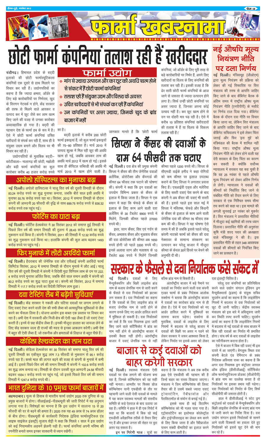 pharma news hindi pharma story medical health top pharma