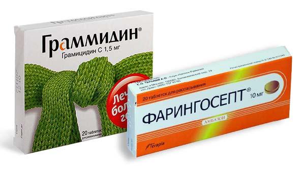 Граммидин и Фарингосепт