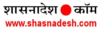 shasnadesh.com शासनादेश डॉट कॉम | Government Orders | GO | Circulars