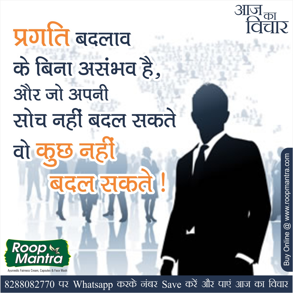 Inspirational Thought For The Day Jokes & Thoughts Roop Mantra  Thought Of The Day  Inspirational