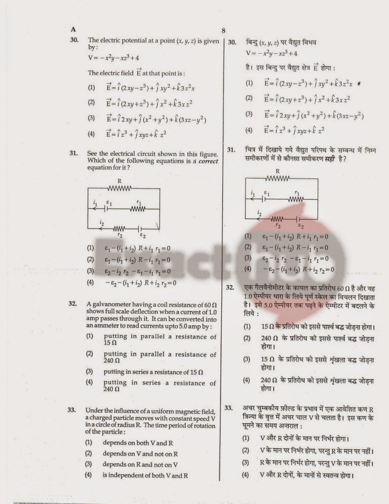 AIPMT 2008 Exam Question Paper Page 09