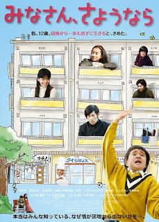 Watch See You Tomorrow, Everyone (Minasan, sayonara) (2013) movie free online