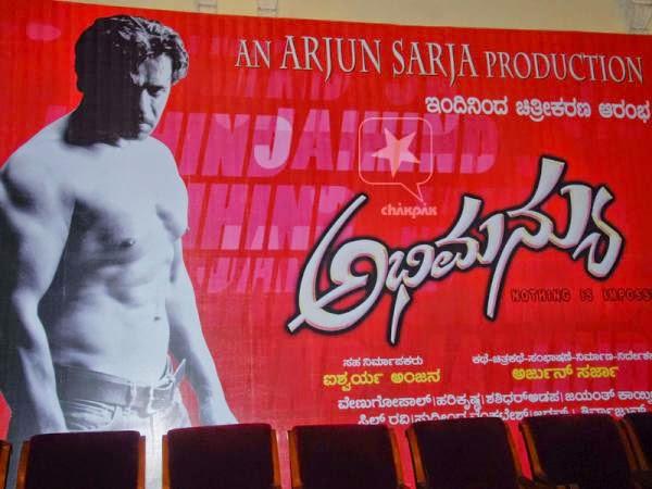 Abhimanyu 2014 Kannada Movie Review