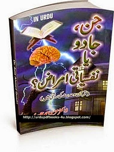 Jinnat Jadu Ya Nafsiyati Amraz  ki kitab by me