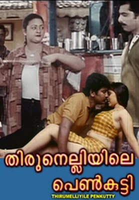 Thirumelliyile Penkutty 2002 Malayalam Movie Watch Online