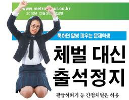 Corporal punishment Korea