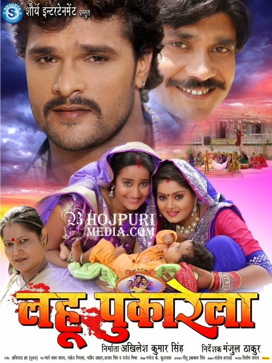 Bhojpuri movie Lahu Pukarela poster 2014, Khesari lal yadav, Anjana singh first look pics, wallpaper