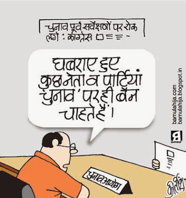 election commission, election 2014 cartoons, opinion poll cartoon, congress cartoon, cartoons on politics, indian political cartoon, political humor