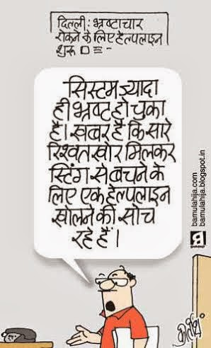 corruption cartoon, corruption in india, aam aadmi party cartoon, AAP party cartoon
