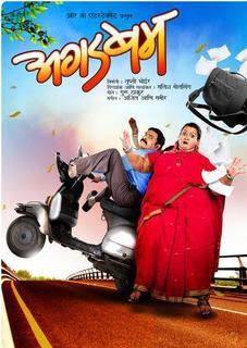 Agadbam (2010) Marathi Watch Online