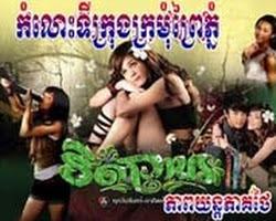 [ Movies ] កំលោះទីក្រុង ក្រមុំព្រៃភ្នំ Komlos Tikrong Kromom Prey Phnom - ភាពយន្តថៃ - Movies, Thai - Khmer, Series Movies - [ 20 part(s) ]