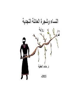 رواية النساء وشجرة العائلة النجدية - حامد العطية