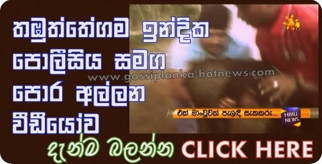 http://www.gossiplanka-hotnews.com/2014/08/suspect-arrested-at-thambuththegama.html