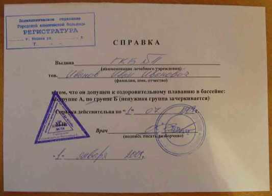 Справки и больничные листы купить Москва Куркино