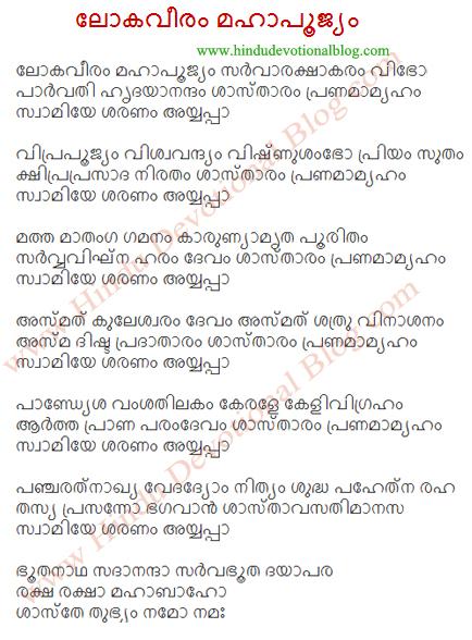 Download Lalitha Sahasranamam Malayalam Pdf imagier mondes imedia fiche19182