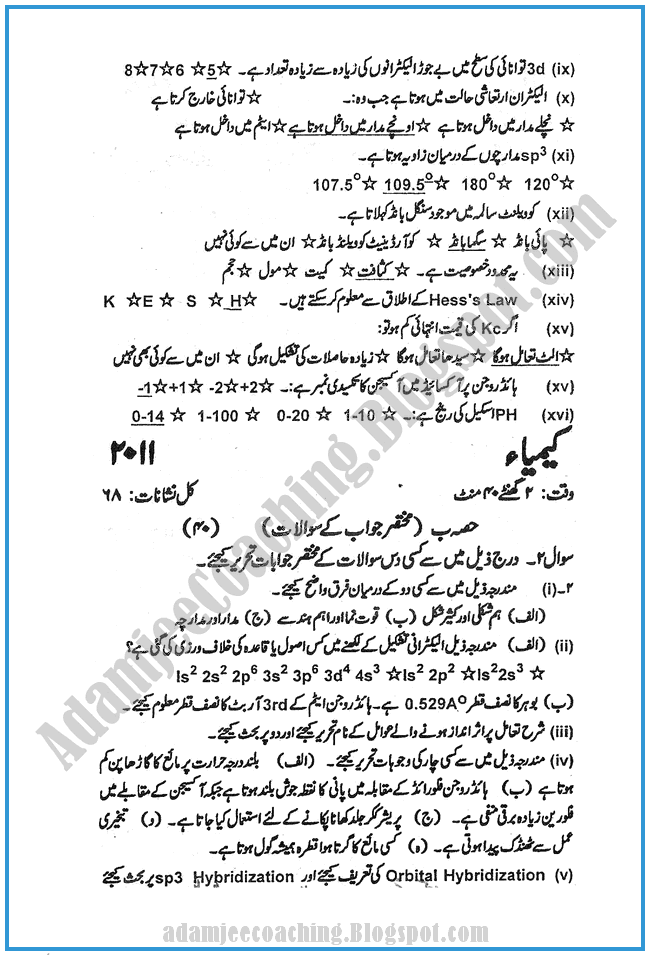 Chemistry-urdu-2011-past-year-paper-class-XI