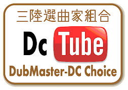 DC Tube