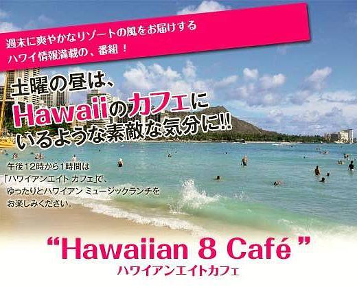 MID-FM76.1 Hawaiian 8 Cafe