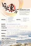 2013日出東方博班論壇海報