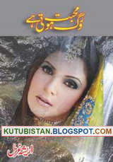 Mohabbat Rog Hoti Hai Urdu Novel