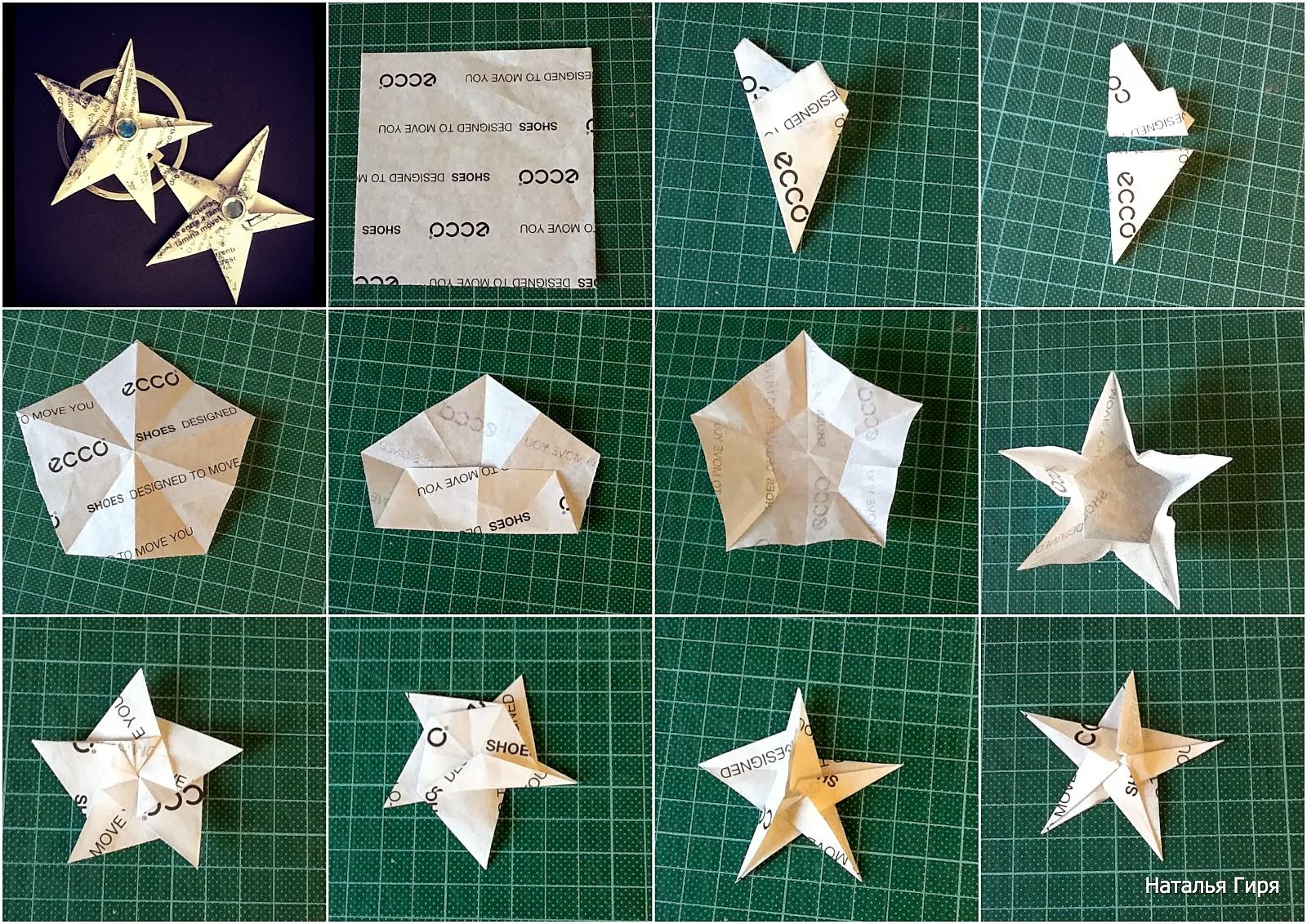 Как сделать объемную звезду из бумаги в технике 35
