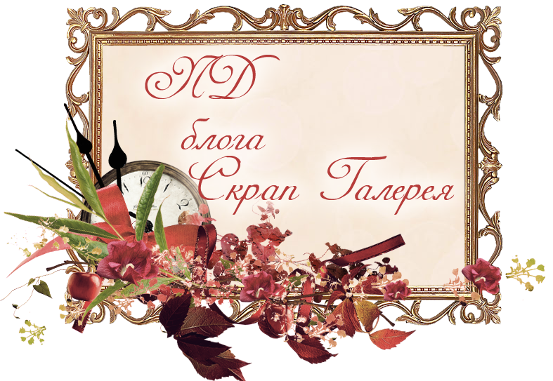 http://blogscrapgallery.blogspot.ru/2014/11/77-78.html