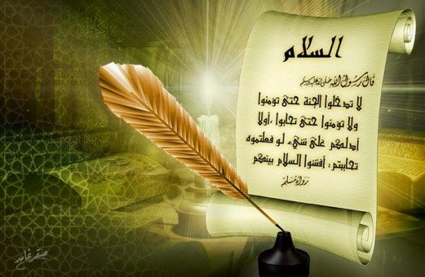 Belajar Hadits, Hadits Rasulullah, Hadits Wallpaper