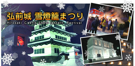 Hirosaki Snow Lantern Festival 弘前城雪燈籠まつり