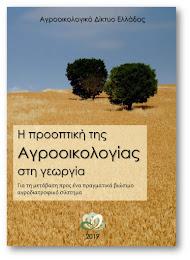 Αγροοικολογία