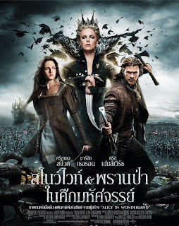 Snow White and The Huntsman  &#038;   []