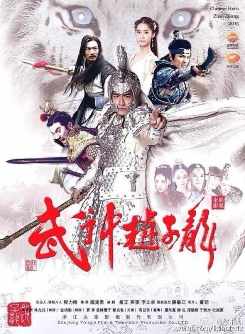 Võ thần Triệu Tử Long  - God of War, Zhao Yun (2016)