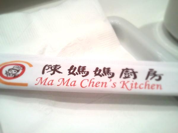 A Journey Ma Ma Chen s Kitchen Cupertino
