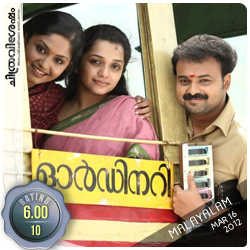 'Ordinary: A film by Sugeeth starring Kunchacko Boban, Biju Menon, Asif Ali, Ann Augustine etc. Film Review by Haree for Chithravishesham.