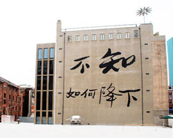 Rockbund Art Museum, Shanghai