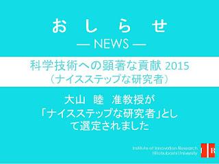 【お知らせ】科学技術への顕著な貢献 2015