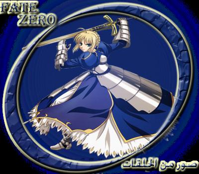 حلقات Fate Zero 2011 بجوده SD على الميديافاير 7.png