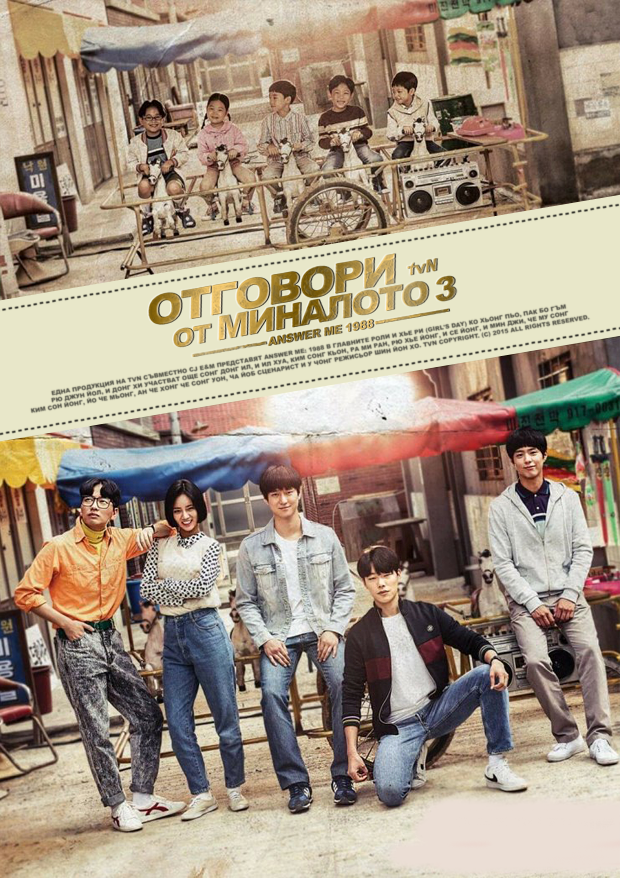 Reply 1988 (2015-2016) Answer_Me_1988_BG_poster_version01