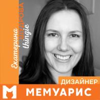 Екатерина Шудрова