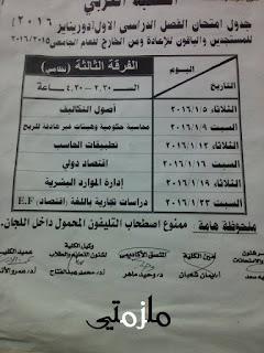 جدول امتحانات تجارة عين شمس الفرقة الثالثة 2016