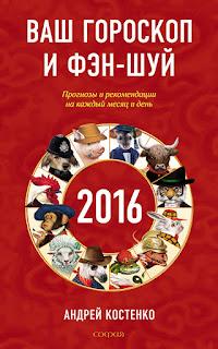 http://kostenko168.blogspot.com/2016/01/2016.html