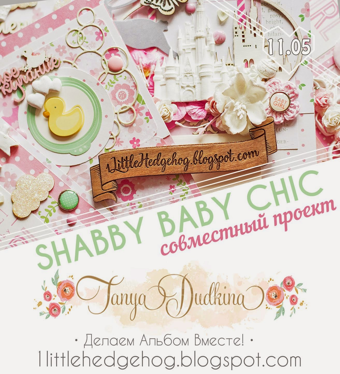 СП Shabby Baby Chic