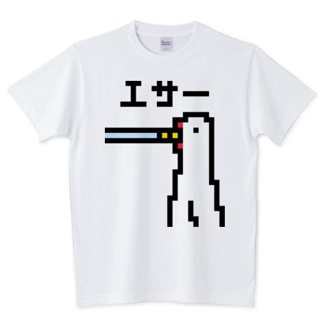 Pixel Party Boy「エサー」5.6オンスTシャツ(Printstar)| T-SHIRTS TRINITY