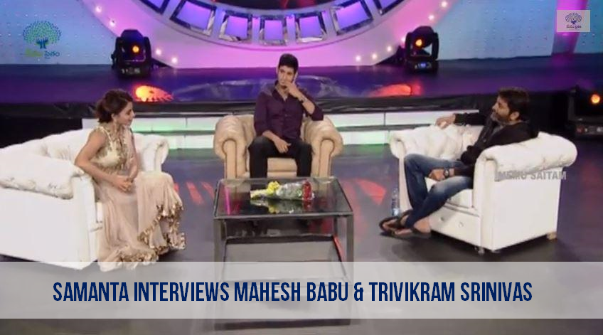 SAMANTA INTERVIEWS MAHESHBABU AND TRIVIKRAM SRINIVAS - MEMU SAITAM