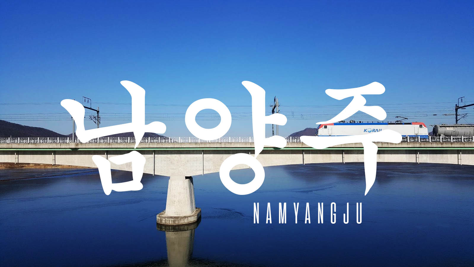 namyangju itinerary