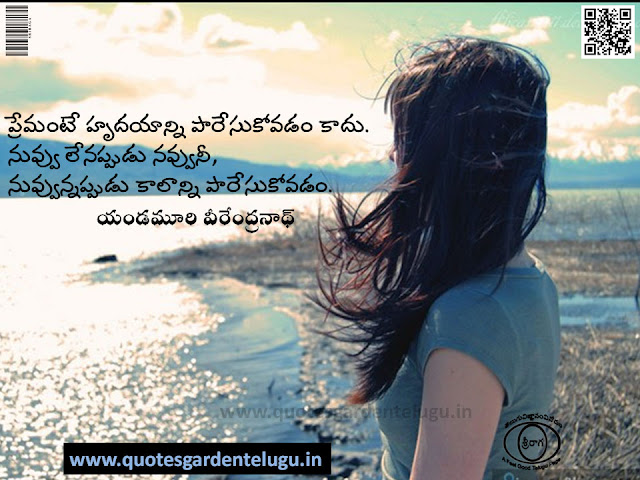 Best Telugu Heart touching love quotes