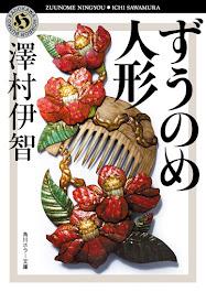 【new!】澤村伊智『ずうのめ人形』(角川文庫)