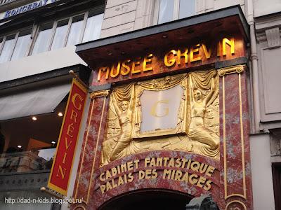 музей восковых фигур в Париже